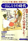 PHP ほんとうの時代 2006年 07月号 [雑誌]