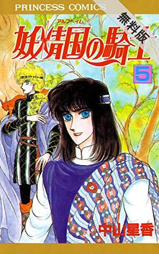 妖精国の騎士(アルフヘイムの騎士) 5【期間限定 無料お試し版】