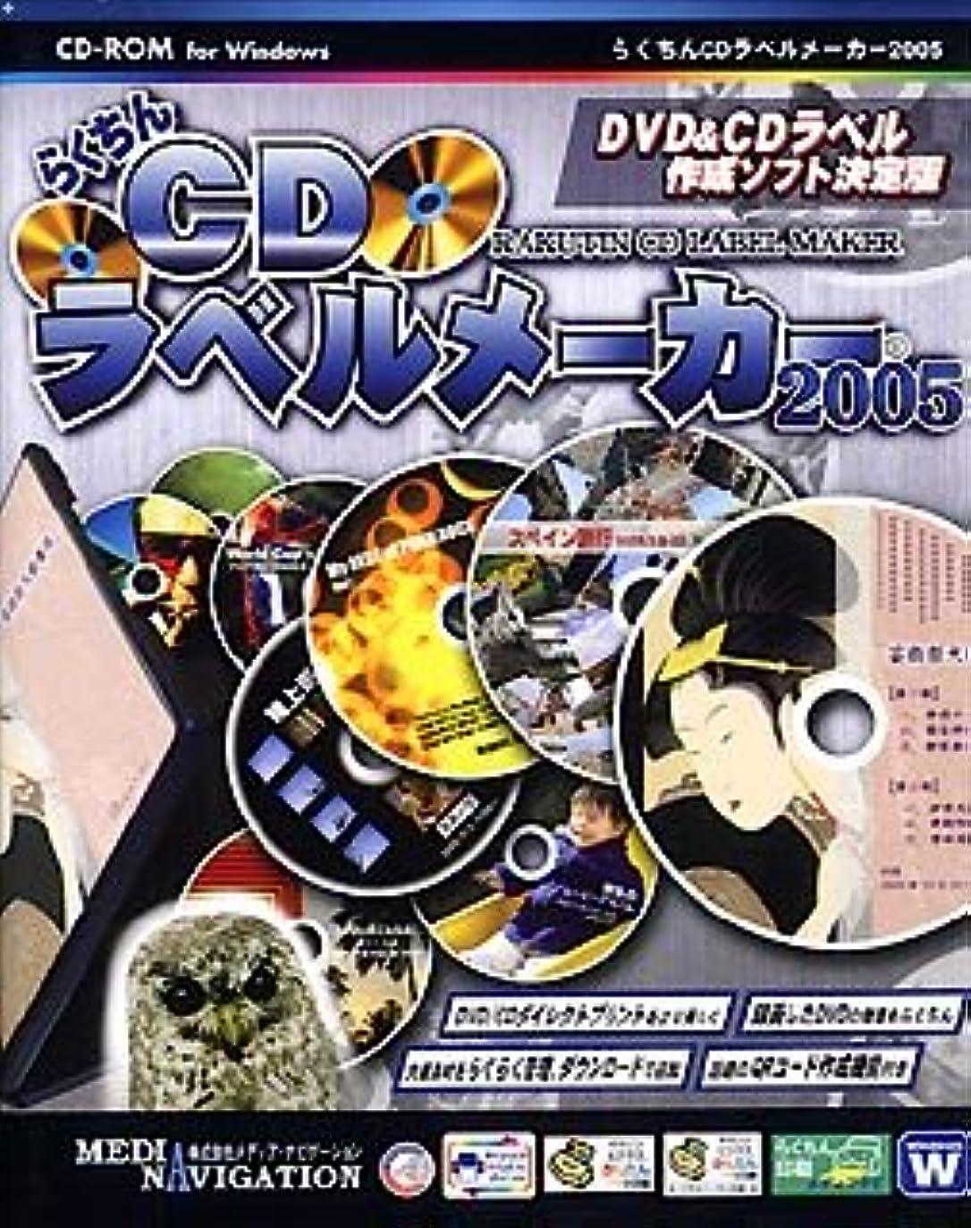 波紋通り用心らくちんCDラベルメーカー 2005