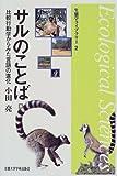 サルのことば―比較行動学からみた言語の進化 (生態学ライブラリー)