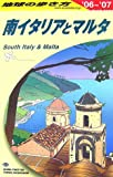 南イタリアとマルタ―2006~2007 (地球の歩き方)