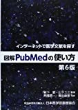 図解PubMedの使い方―インターネットで医学文献を探す