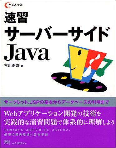 速習サーバーサイドJava (C MAGAZINE)の詳細を見る