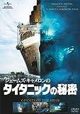 ジェームズ・キャメロンのタイタニックの秘密 [DVD]