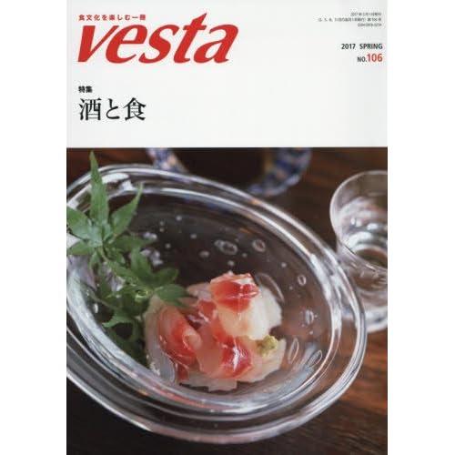 Vesta(ベスタ) 2017年 05 月号 [雑誌]