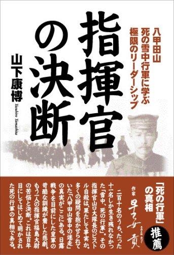 指揮官の決断―八甲田山死の雪中行軍に学ぶ極限のリーダーシップの詳細を見る