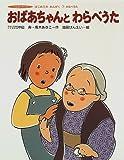 おばあちゃんとわらべうた―はじめてのおんがく〈7〉わらべうた (1年生にピタリ!つくばシリーズ)