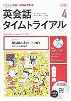 NHK CD ラジオ 英会話タイムトライアル 2019年4月号