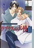 ラプラスの天使 3 (キャラコミックス)