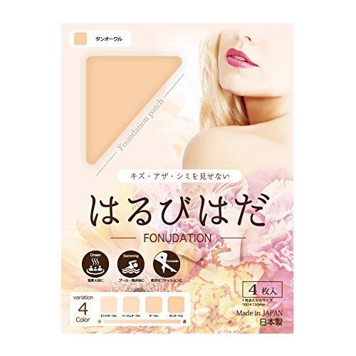 【 はるびはだ タンオークル 】 日本製 水不要 そのまま貼る だけで キズ・あざ・シミを隠す !! プール・...