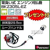 ゼノア 背負い式 エンジン 刈払機 BKZ305L-EZ [排気量29.5cc][ループハンドル]