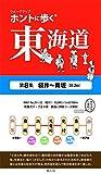 ホントに歩く東海道 第8集 袋井~舞坂 (ウォークマップ)