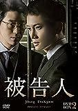 被告人 DVD-BOX2[DVD]