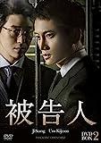 [DVD]被告人  DVD-BOX2