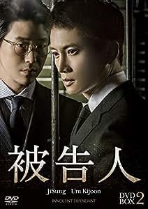 被告人  DVD-BOX2