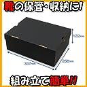 靴箱 N式タイプ NO4(320×245×120) 黒 5枚セット (シューズボックス ダンボール 段ボール 靴収納ボックス 1足用)