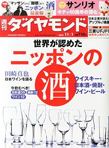 週刊ダイヤモンド 2014年 11/1号 [雑誌]の詳細を見る
