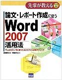 論文・レポート作成に使うWord 2007活用法―Wordを真っ当に使うためのスタイル活用テクニック (先輩が教えるseries 11)