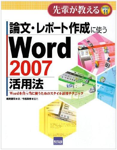 論文・レポート作成に使うWord 2007活用法―Wordを真っ当に使うためのスタイル活用テクニック (先輩が教えるseries 11)の詳細を見る