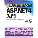 プログラムを作ろう! MS ASP.NET 4 入門 (MSDNプログラミングシリーズ)
