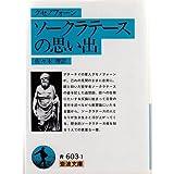 Amazon.co.jpクセノフォーン ソークラテースの思い出 (岩波文庫)