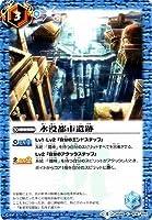 水没都市遺跡 C バトルスピリッツ 伝説ノ英雄 bs40-076