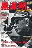 黒澤明―生誕100年総特集 (KAWADE夢ムック 文藝別冊)