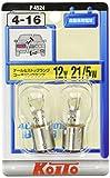KOITO [小糸製作所] テール&ストップ球 12V 21/5W (2個入り) [品番] P4524 ライト バルブ