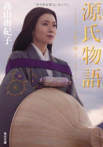 源氏物語  千年の謎2 (角川文庫)の詳細を見る