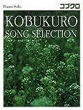ピアノソロ 中級 コブクロ SONG SELECTION 「YELL~エール~」~「蒼く優しく」