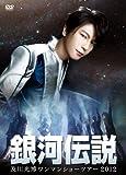 及川光博ワンマンショーツアー2012「銀河伝説」 [DVD] / 及川光博 (出演)