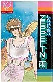 Zeppelinに雨 (MISSY COMICS)