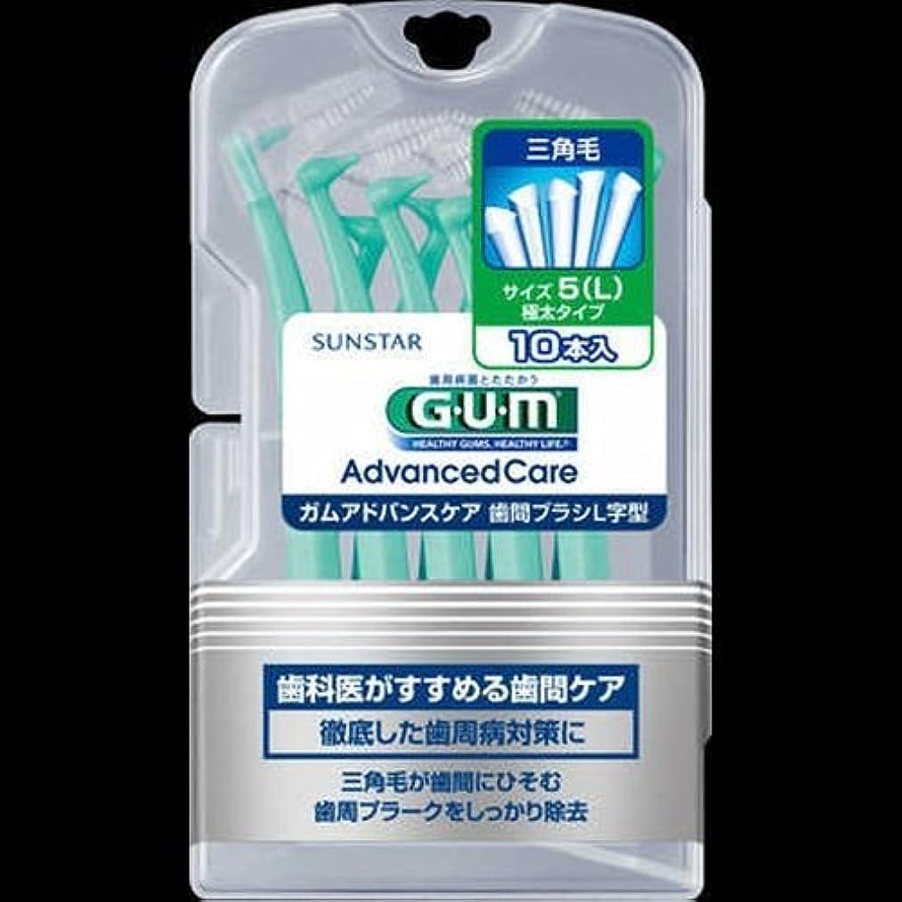 現れる物質散歩に行く【まとめ買い】GUM歯間ブラシL字型10P L ×2セット