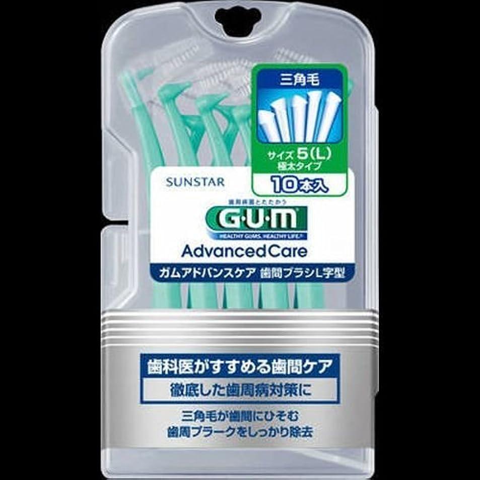 棚あいさつ教義【まとめ買い】GUM歯間ブラシL字型10P L ×2セット