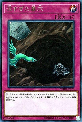 深すぎた墓穴 レア 遊戯王 サイバネティック・ホライゾン cyho-jp078