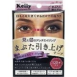 Kelly(ケリー) アメイジングアイリッドテープ 〈眼瞼下垂防止テープ〉 肌色両面 〈厚手芯〉 (120枚入)