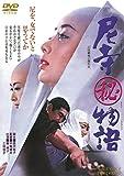 尼寺マル秘物語[DVD]