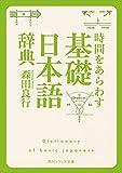 時間をあらわす基礎日本語辞典 角川ソフィア文庫