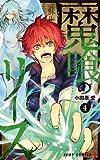 魔喰のリース 4 (ジャンプコミックス)