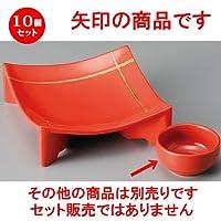 10個セット 赤釉丸千代口[ 62 x 33mm ]【 千代口 】【 料亭 旅館 和食器 飲食店 業務用 】