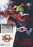 仮面ライダーストロンガー Vol.3 [DVD]