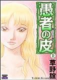 愚者の皮: (上) (ぶんか社コミックス)