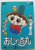 おじゃる丸 第3シリーズ(2) [DVD]