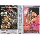 スカーレット・レター【日本語吹替版】 [VHS]