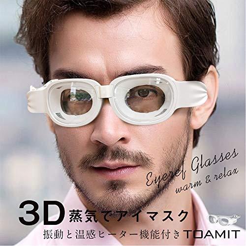 TOA 蒸気でアイマスク 目元エステ 就寝前に 目元美顔器 ヒーター付き 目を一休み 職場・家・車用 USB充電 軽量 1年の保証期間