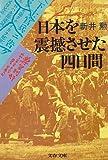 日本を震撼させた四日間 (文春文庫 (408‐1))