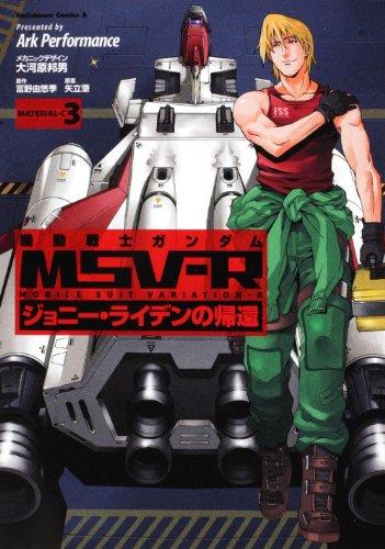 機動戦士ガンダムMSV‐R ジョニー・ライデンの帰還 (3) (カドカワコミックス・エース)の詳細を見る