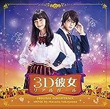 映画「3D彼女 リアルガール」オリジナル・サウンドトラック