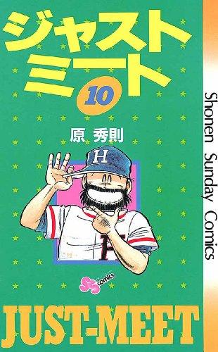 ジャストミート(10) (少年サンデーコミックス)