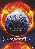 シン・アルマゲドン[DVD]